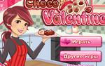 игра Шоколадные валентинки